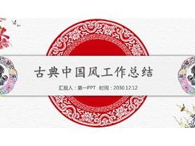 红色喜庆古典中国风背景图案PPT模板