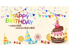 彩色卡通Happy Birthday,生日快��PPT模板