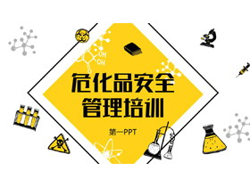 危化品安全管理培训PPT下载