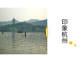 《印象杭州》旅行相��PPT模板