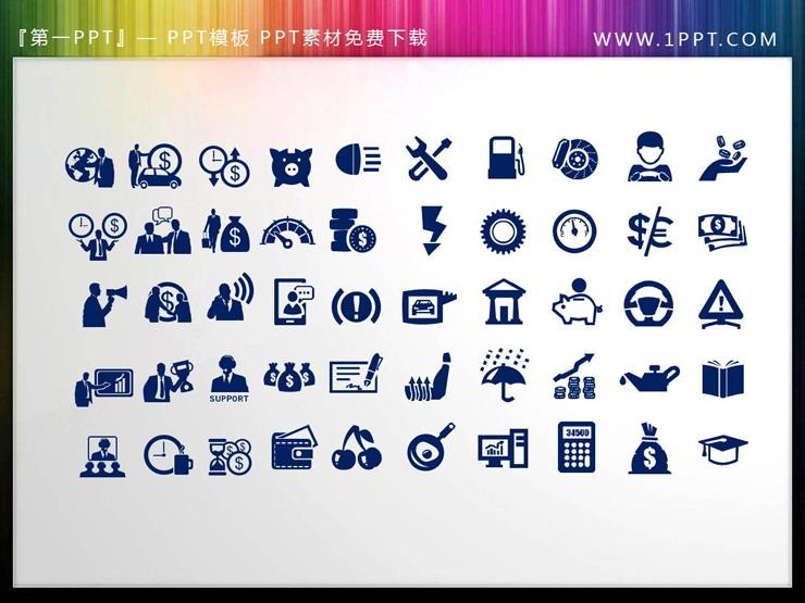 50个金融PPT图标素材