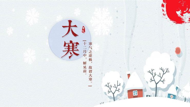 卡通雪景背景的大寒节气介绍PPT模板