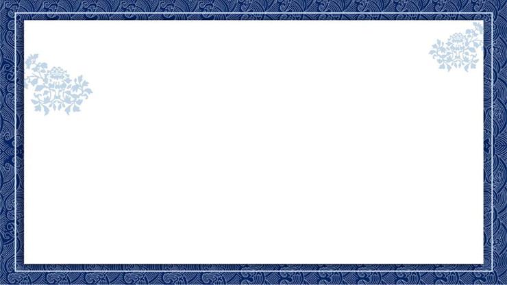 蓝色古典青花PPT边框背景图片