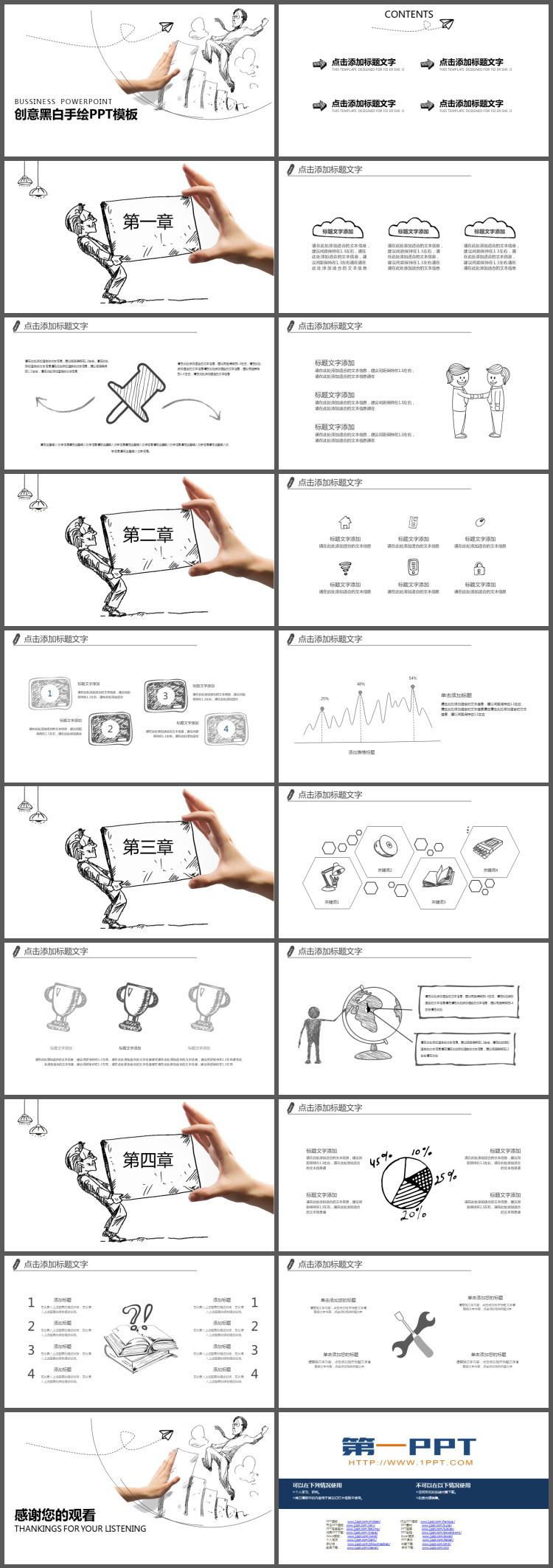 创意卡通手绘PPT模板免费下载