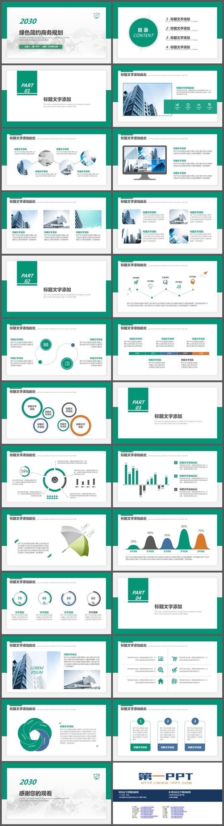 绿色简约卡片样式商务PPT模板免费下载