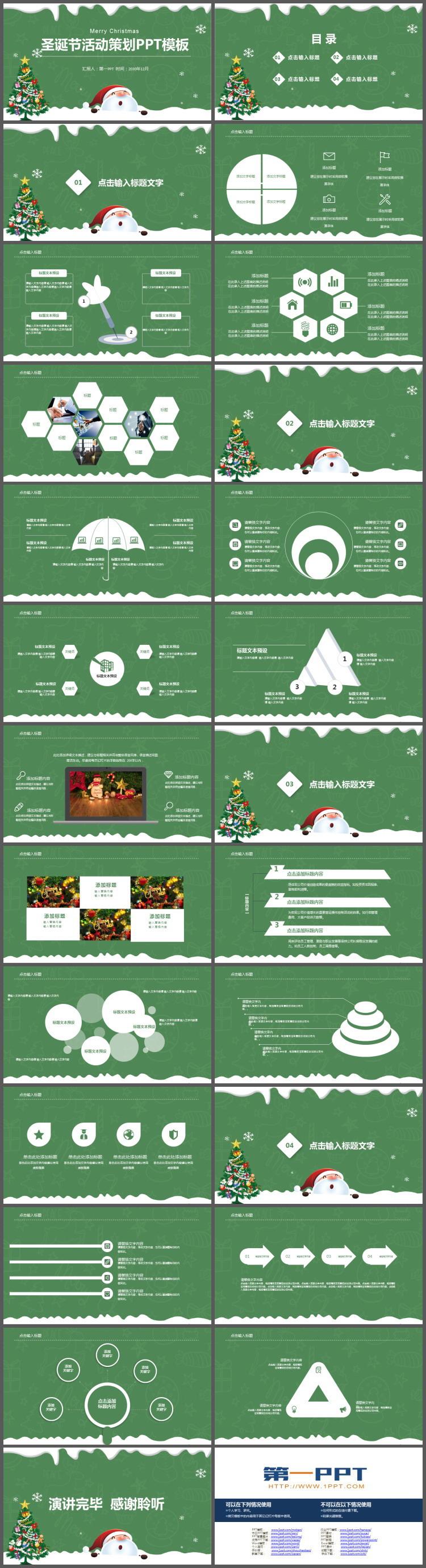 绿色清爽卡通圣诞节活动策划PPT模板