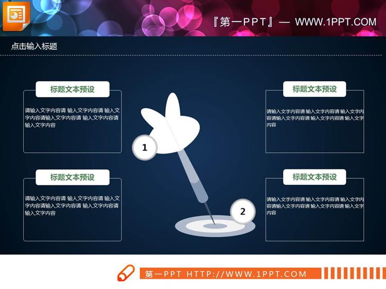 23张白色动态商务PPT图表合集