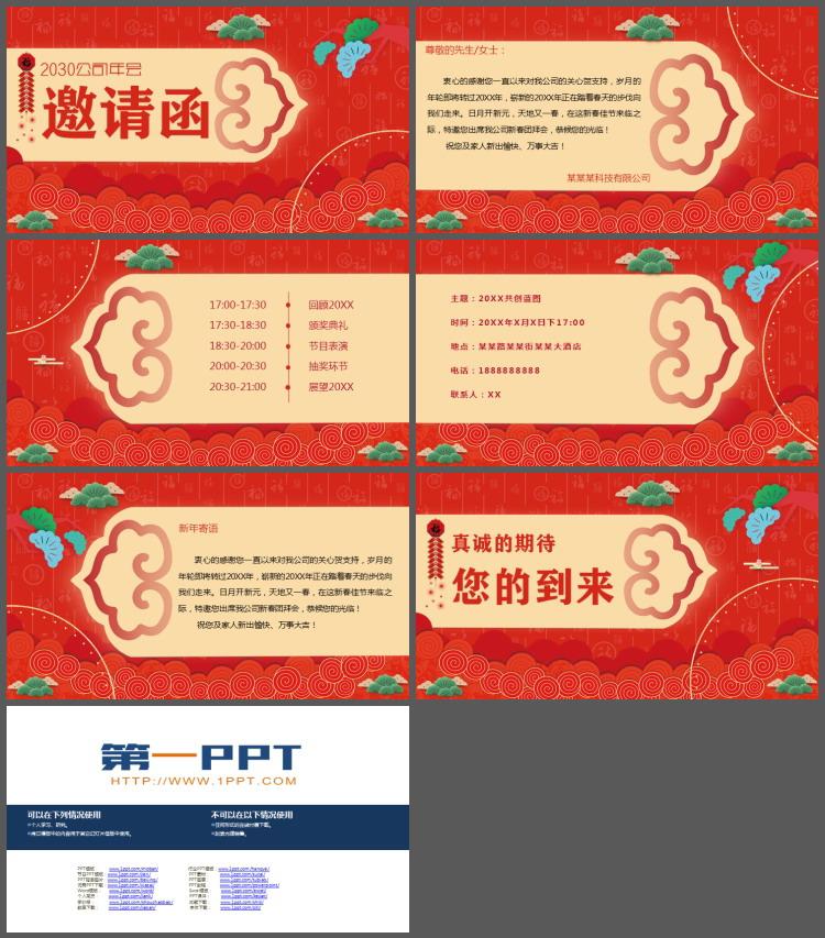 古典图案背景的邀请函PPT模板免费下载