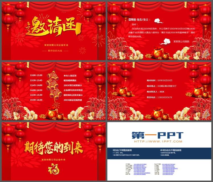 喜庆邀请函PPT模板免费下载