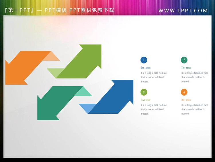 7张彩色扁平化四数据项PPT箭头素材