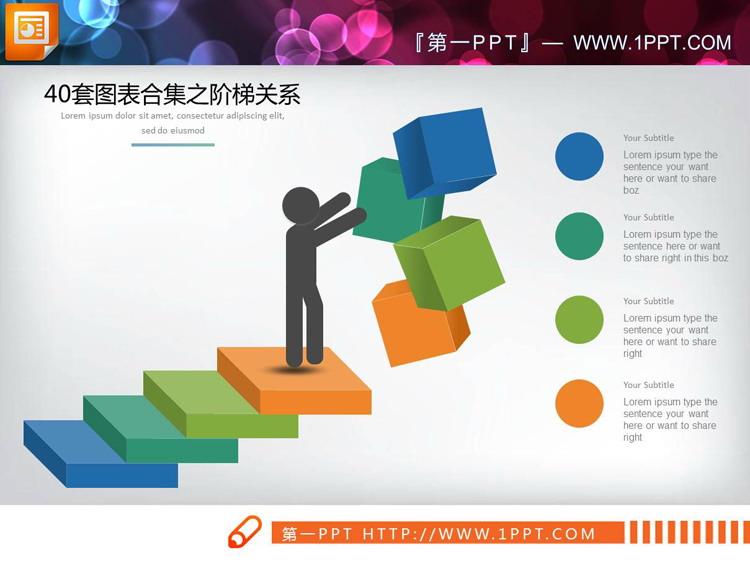 40套彩色实用PPT图表合集