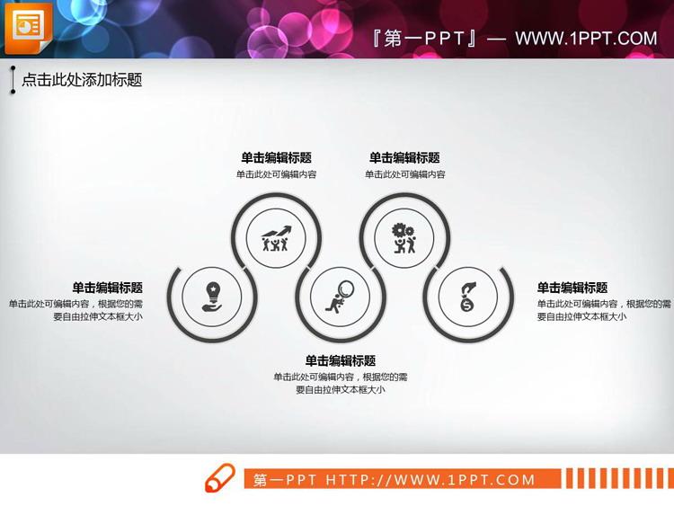 20套黑色实用商务演示PPT图表合集