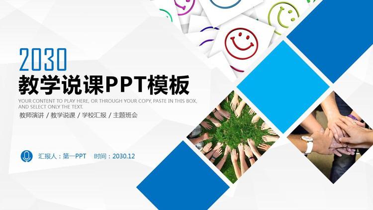 蓝色手叠手背景的教学说课PPT模板免费下载