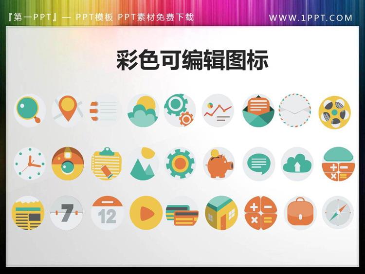 27个彩色圆形通用PPT图标素材