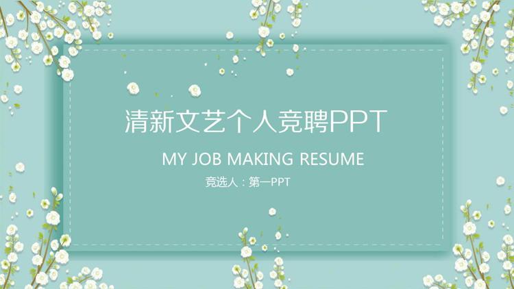 绿色清新小花背景个人竞聘PPT模板免费下载