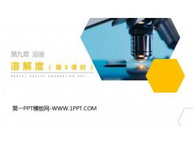《溶解度》PPT精品�n件(第2�n�r)