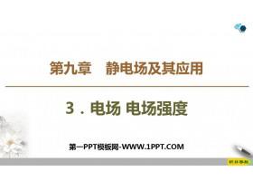 《电场 电场强度》PPT课件下载
