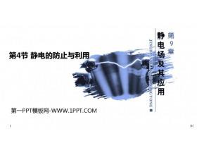 《静电的防止与利用》PPT课件