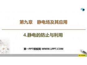 《静电的防止与利用》PPT课件下载