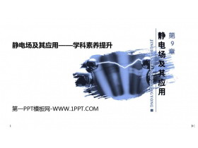 《静电场及其应用――学科素养提升》PPT课件