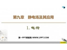 《电荷》PPT课件下载
