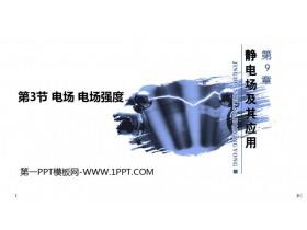 《电场 电场强度》PPT课件
