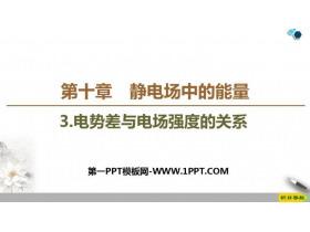 《电势差与电场强度的关系》PPT教学课件