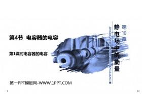 《电容器的电容》PPT课件(第1课时)