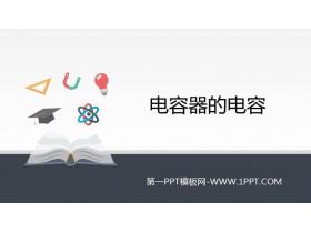 《电容器的电容》PPT课件下载