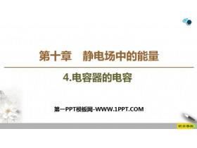 《电容器的电容》PPT教学课件