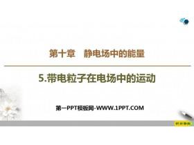 《带电粒子在电场中的运动》PPT教学课件