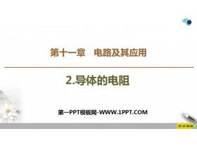 《导体的电阻》PPT教学课件