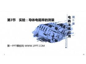 《实验:导体电阻率的测量》PPT课件