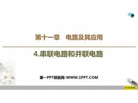 《串��路和�K���路》PPT教�W�n件