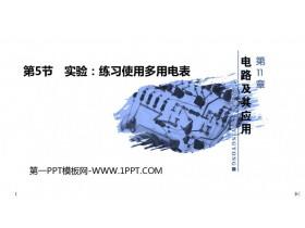 《���:��使用多用�表》PPT�n件