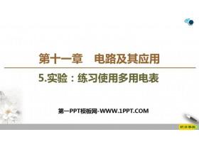 《���:��使�L用多用�表」》PPT教�W�n件