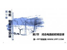 《�]合�路的�W姆定律》PPT�n件