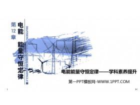 《�能能量守⊙恒定律�――�W科素�B提升》PPT�n件