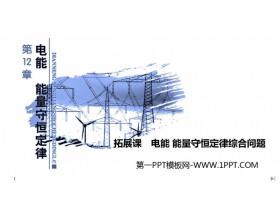 《拓展�n �能 能量守恒�定律�C合���}》PPT�n件