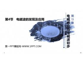 《�磁波的�l�F及��用》PPT�n件
