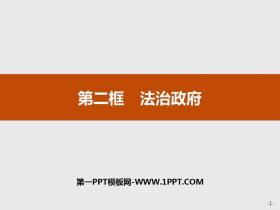 《法治政府》PPT课件下载