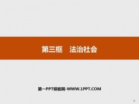 《法治社会》PPT课件下载