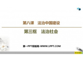 《法治社会》PPT教学课件