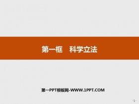 《科学立法》PPT课件下载