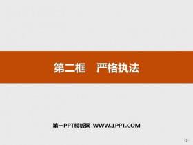 《严格执法》PPT课件下载