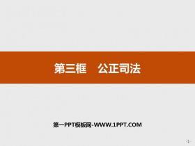 《公正司法》PPT课件下载