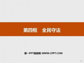 《全民守法》PPT课件下载