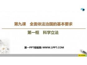 《科学立法》PPT教学课件