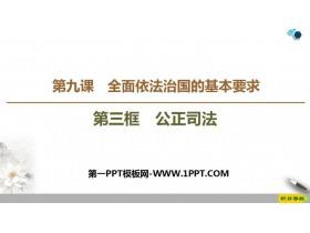 《公正司法》PPT教�W�n件