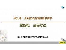 《全民守法》PPT教�W�n件
